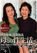 熟年ドラマ 熟女姉妹の近親相姦 母との性生活 高畑ゆり63歳・ 大竹かずよ58歳