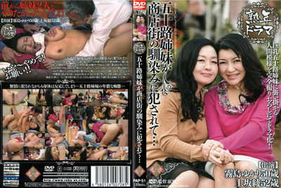 熟年ドラマ 五十路姉妹が商店街の馴染みに犯されて・・・のパッケージ