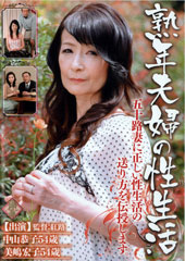 before熟年夫婦の性生活 五十路妻に正しい性生活の送り方を伝授します。中山恭子54歳・美嶋宏子54歳after
