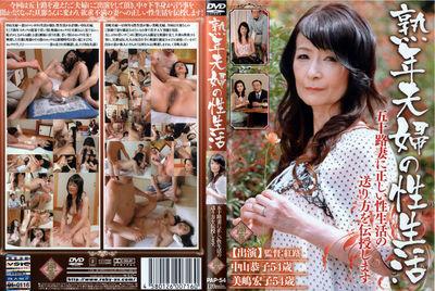 熟年夫婦の性生活 五十路妻に正しい性生活の送り方を伝授します。中山恭子54歳・美嶋宏子54歳