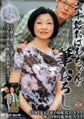 六十路おばあちゃんの筆おろし 夏下千恵子・堀之内香