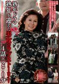 熟年ドラマ 熟年を迎えた男女のラブストーリー 4話×270分