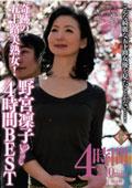 奇跡の五十路美熟女!野宮凜子 4時間BEST