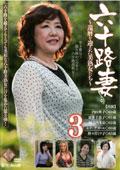 六十路妻3 〜還暦を迎えた美熟女たち〜