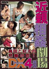 before近親相姦劇場 デラックス 4時間after