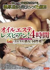 beforeオイルエステレズビアン!4時間 6組のヌルヌル熟女の同性愛!after