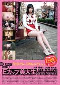 新B級素人初撮り099 「お父さん、ごめんなさい。」川美優香さん20歳Eカップ美大生