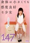 小さな女の子 147cm 桃井りん