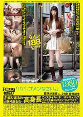 B級素人初撮り 「パパ、ゴメンナサイ。」 星野沙果恵さん 21歳