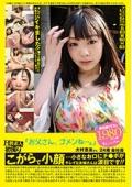 B級素人初撮り 「お父さん、ゴメンね・・・。」 大村恵美さん24歳 会社員