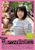 新B級素人初撮り094 「お父さん、ゴメンなさい」 里佳子さん27歳バツイチママ