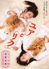 beforeユアとリク 全て本物 塗糞食糞 2人の愛の形after