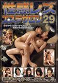 性感レズエステサロン 29