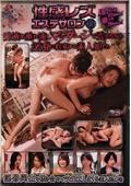 性感レズエステサロン 30 愛液を垂れ流しマッサージで震えながら淫乱に豹変する素人娘たち