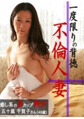 before一度限りの背徳人妻不倫(1)〜癒し系のDカップ熟女・五十嵐千賀子さん48歳after