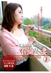 before一度限りの背徳人妻不倫(3)〜セックスレスのチンポ好き妻・瑞穂46歳after