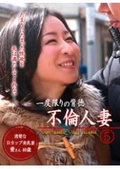 before一度限りの背徳人妻不倫(5)〜清楚なDカップ美乳妻・愛さん40歳after