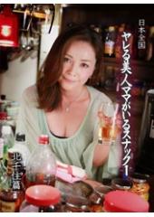 before日本全国 ヤレる美人ママがいるスナック(1)〜北千住篇after