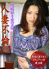 before一度限りの背徳人妻不倫(9)〜色気が滲み出るFカップエロ妻・瞳38歳after