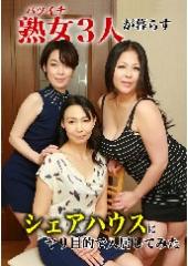 beforeバツイチ熟女3人が暮らすシェアハウスにヤリ目的で入居してみたafter