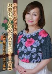 beforeひとり暮らしするお婆ちゃんの家に泊まりに行こう(2)〜一宿一飯のお礼にチンポでご奉仕after