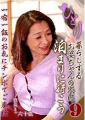 beforeひとり暮らしするお婆ちゃんの家に泊まりに行こう(9)〜一宿一飯のお礼にチンポでご奉仕after