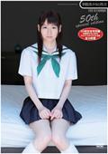 制服美少女と性交 50回記念特別盤 宮地由梨香21歳