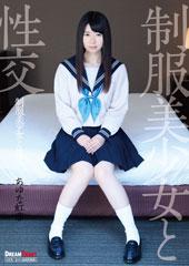 before制服美少女と性交 あゆな虹恋after