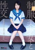 制服美少女と性交 鮎川つぼみ