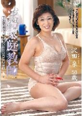 beforeおばさん家庭教師〜お子さんの童貞卒業させてあげます〜 沢田泉 50歳after