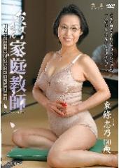 beforeおばさん家庭教師〜お子さんの童貞卒業させてあげます〜 東條志乃 60歳after