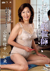 beforeおばさん家庭教師〜お子さんの童貞卒業させてあげます〜 小田原信子 51歳after