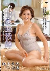 beforeおばさん家庭教師〜お子さんの童貞卒業させてあげます〜 鈴木光代 53歳after