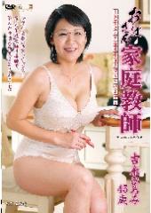 beforeおばさん家庭教師〜お子さんの童貞卒業させてあげます〜 吉永ひろみ 45歳after