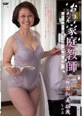 beforeおばさん家庭教師〜お子さんの童貞卒業させてあげます〜 柳田和美 49歳after