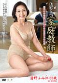 おばさん家庭教師〜お子さんの童貞卒業させてあげます〜 清野ふみ江 55歳