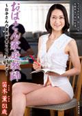 おばさん家庭教師〜お子さんの童貞卒業させてあげます〜 笛木薫 51歳