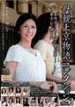 RUBY厳選!母親上京物語コレクションPART.2 慕情溢れる母と息子の愛の刹那……都会に灯る親子愛