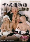 ルビー浪漫アーカイブス ザ・尼僧物語3部作