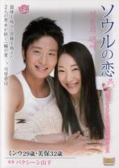 beforeソウルの恋 韓流イケメンと日本女性の旅ロマンス ミンウ29歳・美保32歳after