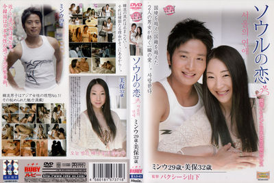 ソウルの恋 韓流イケメンと日本女性の旅ロマンス ミンウ29歳・美保32歳