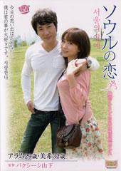 beforeソウルの恋 韓流イケメンと日本女性の旅ロマンス アラム 29歳・美希 32歳after