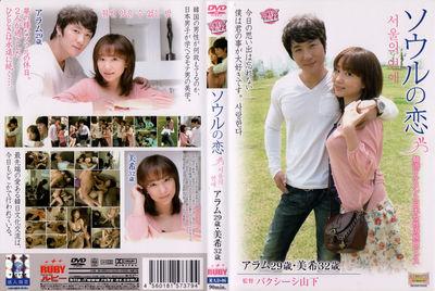 ソウルの恋 韓流イケメンと日本女性の旅ロマンス アラム 29歳・美希 32歳