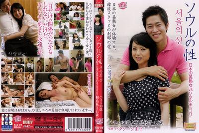 ソウルの性 日本の美熟女vsソウルモッコリ 桐島秋子 41歳/ハ・リュ 30歳