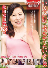 before裏切りの情事 還暦不倫妻 いくつになってもヤリたい女と男 秋田富由美 65歳after