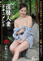 before還暦人妻 温泉不倫旅ドキュメント 西崎史乃 60歳after