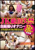 JK絶頂失禁 自画撮りオナニー イクと出ちゃう女子校生たち!! 12名225分総集編