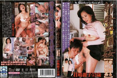新・母子相姦 母と息子の近親相姦 君嶋麗子52歳