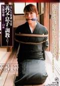 未亡人奴隷・寿恵 義父と息子に調教されて・・・  矢部寿恵43歳