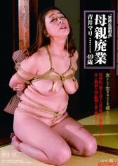 before『緊縛近親相姦』母親廃業 女として生きることを選んだ母親 青井マリ 49歳after